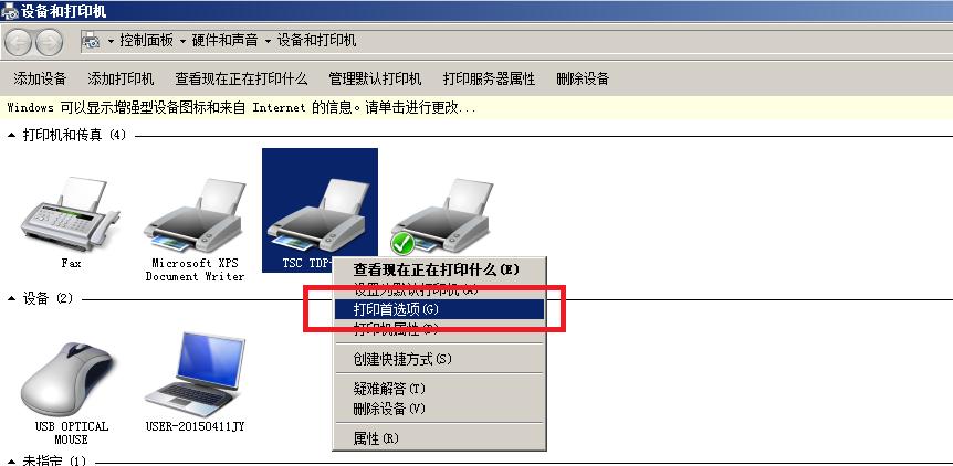打印机列表.png