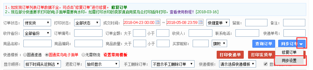 同步订单设置.png