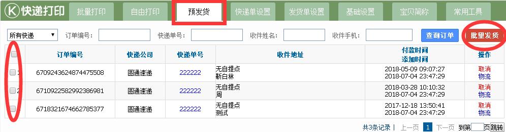 预发货_2.png