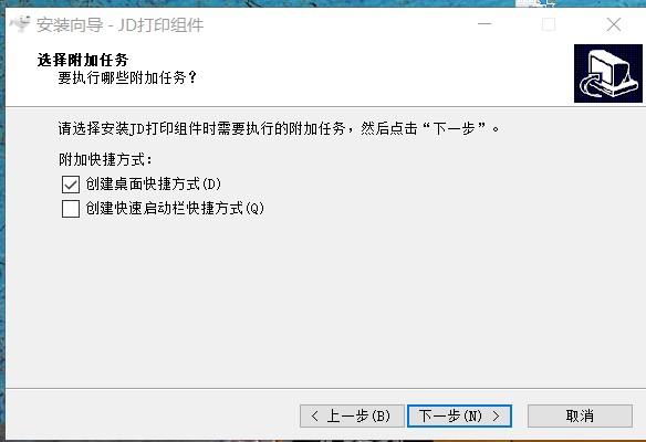 京东打印插件2.png