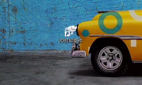 京东打印插件3.png